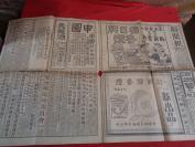民國老報紙《新聞報》民國17年8月10日,2開,1張,品好如圖。