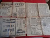 民國老報紙《新聞報》民國18年1月20日,2張2開,品好如圖。