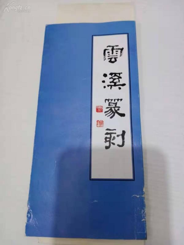 清华大学教授【王京】云溪篆刻 q080449
