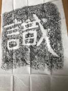 """山东刻石精品:四山摩崖 拓片 """"识(识)""""字 一张 寓意深刻"""