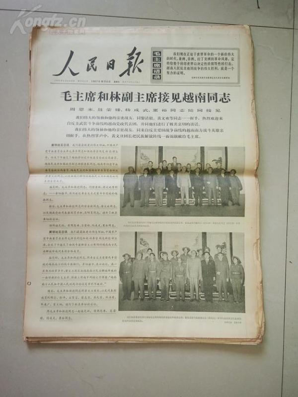 稀見的大文革報紙:1967年10月《人民日報》