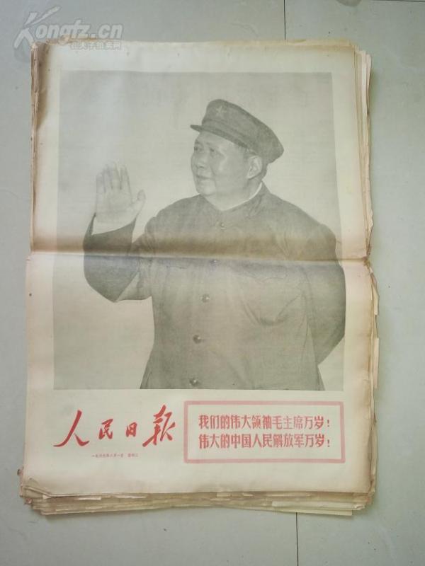 大文革報紙:19671年8月《人民日報》(全月31天完整無缺、內有大幅毛林圖像)