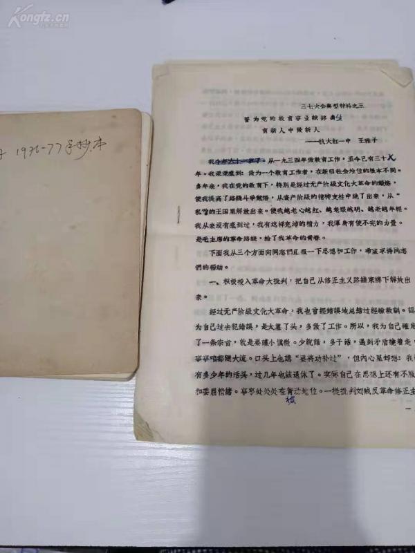 王雅子(1970-1977)手抄本 一組  q080503