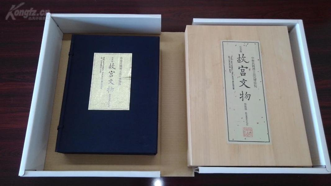 限定500部 之 246號《故宮文物 》。品相特別好 特裝版 日本出版《故宮文物 》(木盒+函套+外盒  ),印制精美 品相絕佳。大開本 厚重