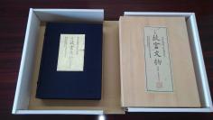 限定500部 之 246号《故宫文物 》。品相特别好 特装版 日本出版《故宫文物 》(木盒+函套+外盒  ),印制精美 品相绝佳。大开本 厚重