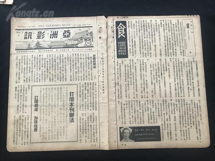 【電影報紙】【民國28(1939)年09月13號】16開,4頁《亞洲影訊》第2卷第38期。上海亞洲影院公司發行,經中華郵政辦登記認為第二類新聞紙類 (悲劇的開始,訂閱本刊的辦法,這樣的朱麗葉,咖啡西施,今古奇觀,電影小說鐵馬)