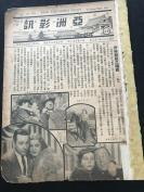 【電影報紙】【民國28(1939)年08月02號】16開,4頁《亞洲影訊》第2卷第32期。上海亞洲影院公司發行,經中華郵政辦登記認為第二類新聞紙類 (許赫勃脫之賭經,又是一尤物,荒涼之地,點穴術,鴨子游泳還要教,電影小說鐵面人)