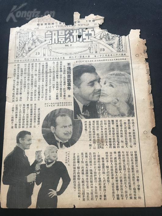 【電影報紙】【民國28(1939)年05月31號】16開,1頁《亞洲影訊》第2卷第23期。上海亞洲影院公司發行,經中華郵政辦登記認為第二類新聞紙類 (不堪回首話當年,金惠漱的功課忙)