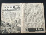 【電影報紙】【民國28(1939)年09月06號】16開,4頁《亞洲影訊》第2卷第37期。上海亞洲影院公司發行,經中華郵政辦登記認為第二類新聞紙類 (神秘之夜,替苦兒們吶喊,銀幕上最長的吻,鐵面人考,浪漫的俏歌女,蘭氏三姐妹的印象記,電影熱血為王)