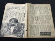 【電影報紙】【民國28(1939)年01月31號】16開,4頁《亞洲影訊》第2卷第03期。上海亞洲影院公司發行,經中華郵政辦登記認為第二類新聞紙類 (夏威夷的熱美人,好萊塢的勝利者,情竇初開,摘星樓,愛娜妮格兒女士,海蒂拉瑪,電影小說垂簾六十年等等)