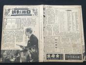 【電影報紙】【民國28(1939)年12月27號】16開,4頁《亞洲影訊》第2卷第55期。上海亞洲影院公司發行,經中華郵政辦登記認為第二類新聞紙類 (賈克耐一身都是膽,凄慘的結局,南葛蘭癡心網球,頑皮的加萊古柏,雙龍搶珠,妙音不同凡響,新年禮物,電影小說長相思)