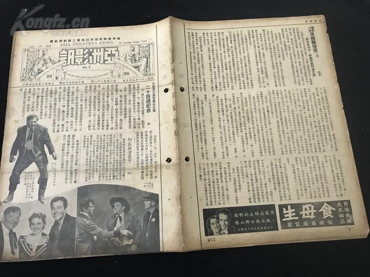 【電影報紙】【民國28(1939)年07月05號】16開,4頁《亞洲影訊》第2卷第28期。上海亞洲影院公司發行,經中華郵政辦登記認為第二類新聞紙類 (大導演范達克慶祝從業二十四周年,介紹一個紅發女郎,好萊塢等了五年的他,舊禮教下的犧牲者,英國明星喜歡喝茶,電影小說魂歸離恨天等等)