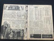 【電影報紙】【民國28(1939)年10月25號】16開,4頁《亞洲影訊》第2卷第45期。上海亞洲影院公司發行,經中華郵政辦登記認為第二類新聞紙類 (小救星,作者的自傳,小型金像獎,伉儷情深的秘訣,鐵馬小說,掙扎出來的鐵馬,電影小說長相思)