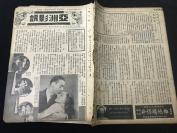 【電影報紙】【民國28(1939)年10月18號】16開,4頁《亞洲影訊》第2卷第44期。上海亞洲影院公司發行,經中華郵政辦登記認為第二類新聞紙類 (愛琳鄧小姐,不做噩夢的妙法,關于九死一生,電影小說長相思等等)
