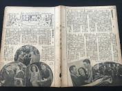 【電影報紙】【民國28(1939)年02月22號】16開,4頁《亞洲影訊》第2卷第09期。上海亞洲影院公司發行,經中華郵政辦登記認為第二類新聞紙類 (偉大的詩人,柔腸九回,要名不要命,無巧不成書,好萊塢的老祖父,巴黎蜜月,電影我若為王)