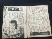 【電影報紙】【民國28(1939)年11月22號】16開,4頁《亞洲影訊》第2卷第49期。上海亞洲影院公司發行,經中華郵政辦登記認為第二類新聞紙類 (張翠紅王寶釧與我,玩偶夫人,史丹飛與情人接吻,一世之雄終于來了,近世女人與王寶釧,電影千金之子)