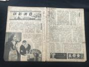 【電影報紙】【民國28(1939)年08月23號】16開,4頁《亞洲影訊》第2卷第35期。上海亞洲影院公司發行,經中華郵政辦登記認為第二類新聞紙類 (往事不堪回首,新南柯夢,獻身祖國劇本,好萊塢的盛會,洛杉磯兩少女,電影小說熱血男兒)