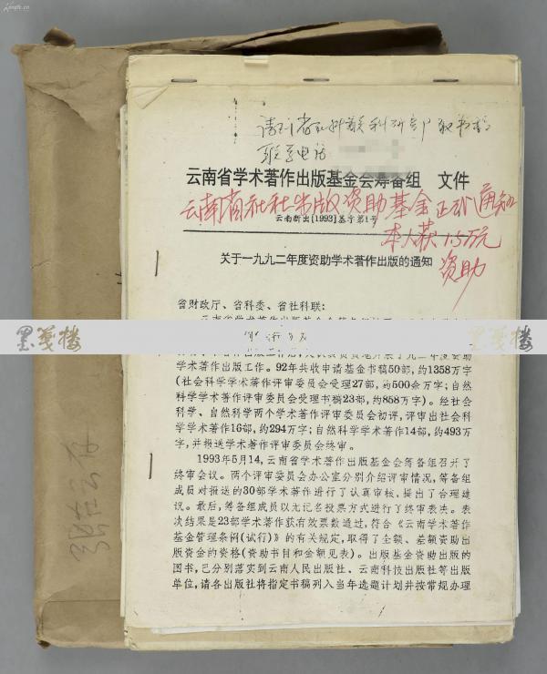 """著名劇作家、評論家 張在云 手稿《中譯本翻譯出版社中的一段逸聞軼事》、《對""""簡化漢字方案""""的幾點商榷》等復印件一組約200頁,中國語文現代化學會常務理事 王開揚 簽名手稿打印件《評漢字的國際性》八頁,以及 佚名 劇作手稿 三十余頁等一批HXTX300398"""