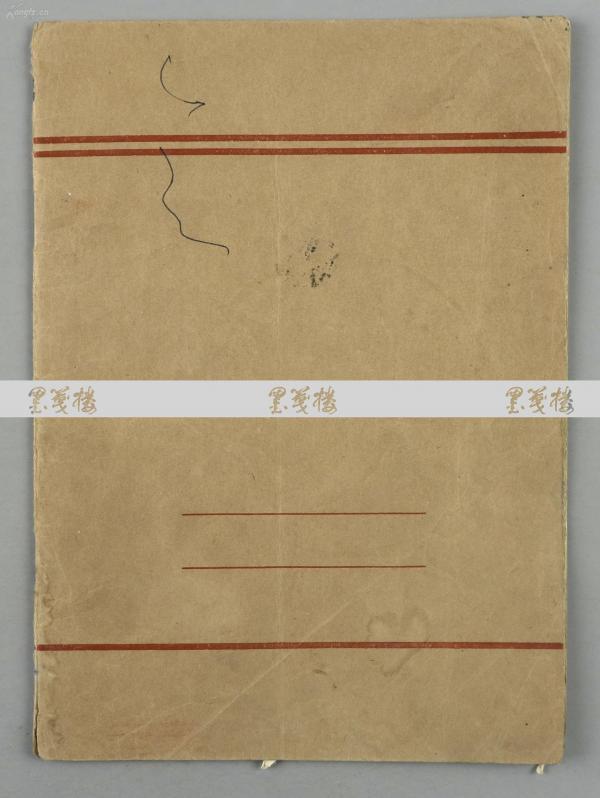 """著名雕塑家、美術教育家 王臨乙 記錄""""眾多名家油畫、水彩畫、雕塑作品""""筆記本一冊十八面 HXTX300356"""