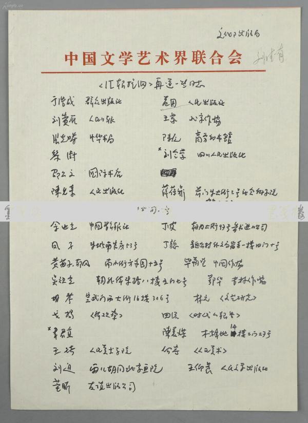著名翻譯家、原中*國文*化部*副部*長 劉德有 簽名 文化部出版局《匯報提綱》名單一頁 HXTX300397