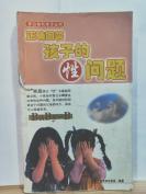 P3810  正确回答孩子的性问题·蒙台利亲亲子丛书
