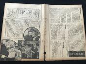【電影報紙】【民國28(1939)年02月15號】16開,2頁《亞洲影訊》第2卷第07期。上海亞洲影院公司發行,經中華郵政辦登記認為第二類新聞紙類 (電影小說我若為王,四件新鮮事,摘星樓,胖子的煩惱)