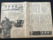 【電影報紙】【民國28(1939)年08月09號】16開,4頁《亞洲影訊》第2卷第33期。上海亞洲影院公司發行,經中華郵政辦登記認為第二類新聞紙類 (可憐的羔羊,解暑活觀音,孩子終究是孩子,雙星爭輝,電影小說鐵面人)