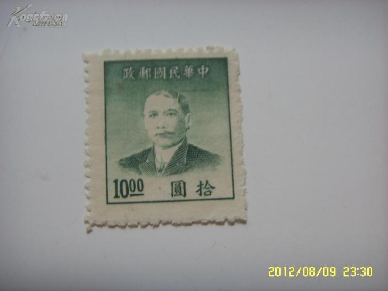 民國普51上海中央版孫中山像