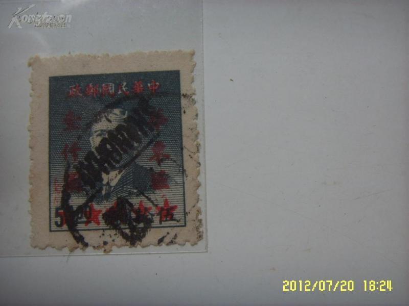 加蓋華東區中華人民郵政1000元改值信銷