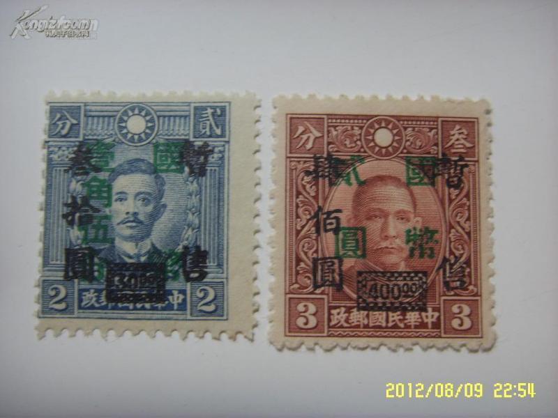 民國普37偽暫售加蓋國幣全新