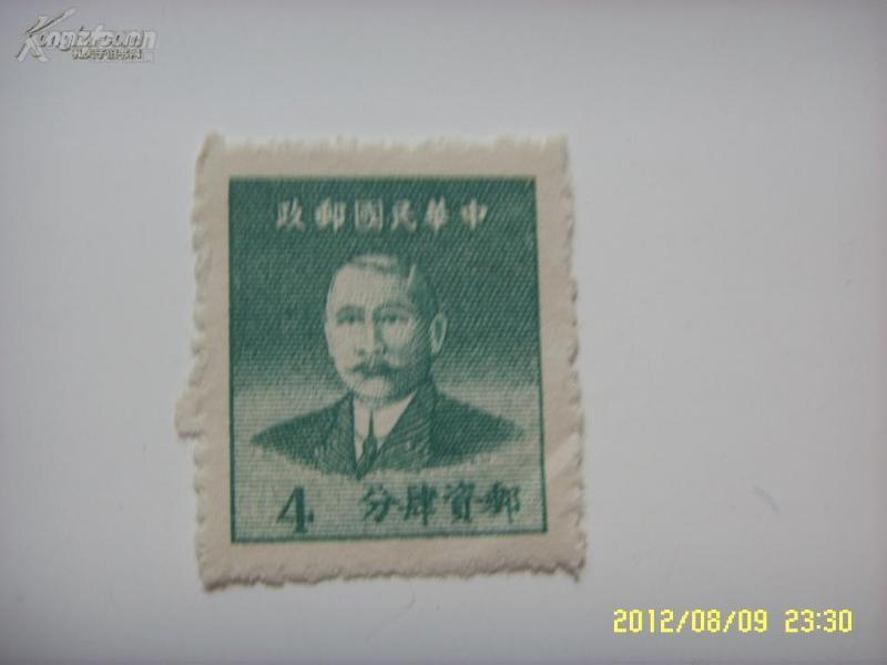民國普60重慶華南版孫中山像基數郵票