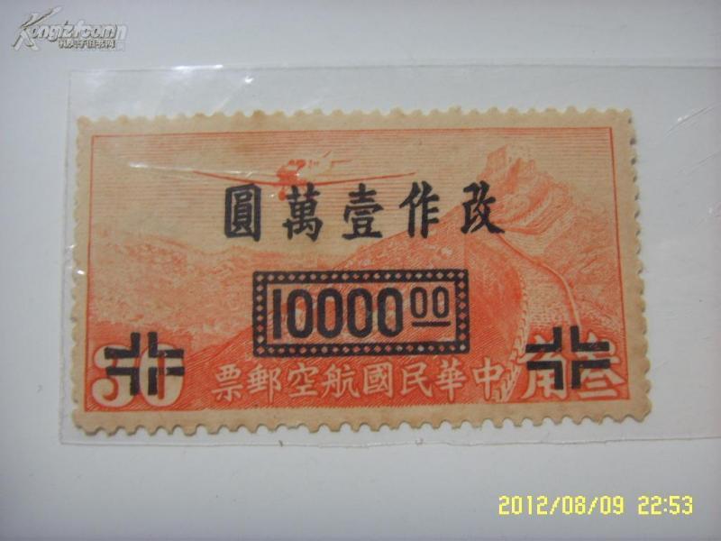 民國航7上海加蓋國幣航空改值郵票10000元全新