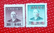 華東區49年南京加蓋京2全