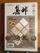 集郵增刊第28期世界郵展增刊精裝本,注意是精裝本不是平裝本