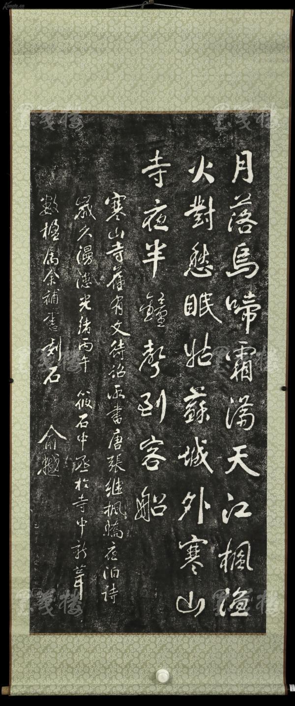 【日本回流】原裝舊裱 舊拓  俞樾 書法作品錄張繼詩《楓橋夜泊》 一幅(紙本立軸,畫心約7.1平尺)HXTX300550