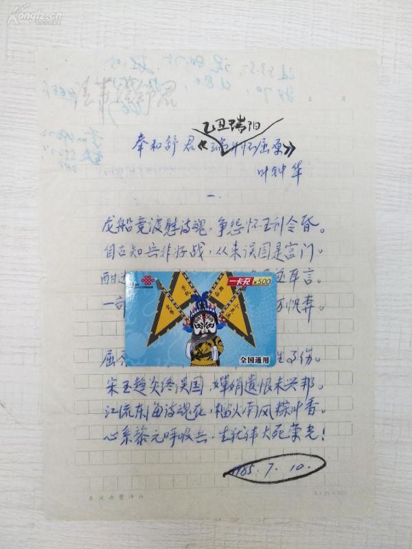 【手稿】葉鐘華詩稿(奉和舒君《乙丑端陽懷屈原》)1張(葉鐘華,現代著名詩人,1985年,該頁手稿是復寫紙寫的復寫件)