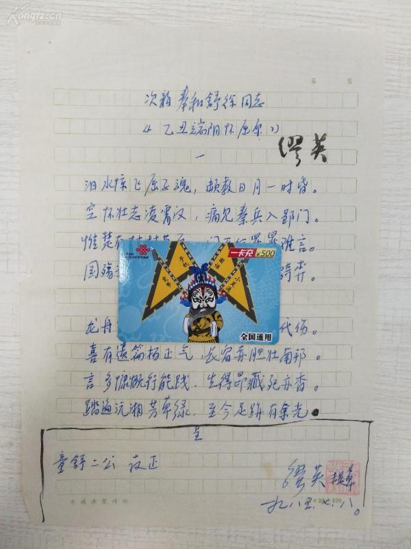 【手稿】繆英詩稿(次韻奉和舒徐同志《乙丑端陽懷屈原》)1張(繆英,東坡赤壁詩社的創始人、顧問,中華詩詞學會首批發起人之一,現代著名詩人,有簽名鈐印落款,1985年)