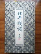 《北平笺谱》活页装一函三百余张,中国书店一版一印