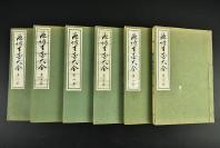 (乙2552)《池坊生花大全》和本 线装6册全 日本花道书 花道 生花 盛花 池坊 活植物花材造型的艺术。通过插花感受自然、生命的变化 尺寸19*13cm 池坊生花大全刊行会 1929年发行 日文版