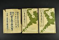 (乙2556)池の坊流《生花の手びき》原函线装2册全和本 排版 日本插花 池坊流手工插花 生花 盛花 鲜花 小仓照月编 名仓昭文馆 大正十四年(1925) 日本传统的插花艺术,它是活植物花材造型的艺术。通过插花感受自然、生命的变化,在创作美丽的作品和欣赏的同时提高自己的审美。