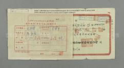 民国三十六年(1947) 天津东亚企业股份有限公司 股款收据 一页  带高永台和对清单一页(有多枚钤印:高永台等)HXTX300583