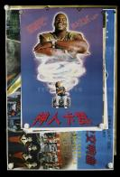建国后 《桂林荣记》、《神人卡赞》、《人间有情》、《毕业交响曲》、《黄飞鸿之西域雄狮》等电影海报一组十一张HXTX300586