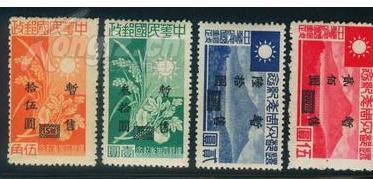 【民國郵票  華中普2 還都加蓋】