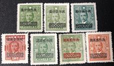 【民國郵票 民普46--1 孫像加蓋 永寧一次加蓋 全品】