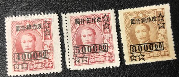 【民國郵票   民普46--3 孫像加蓋 大業一次加蓋 全品】