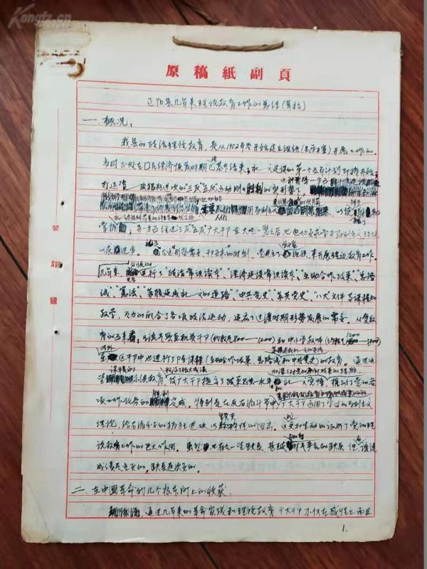 大跃进辽阳县教育手稿