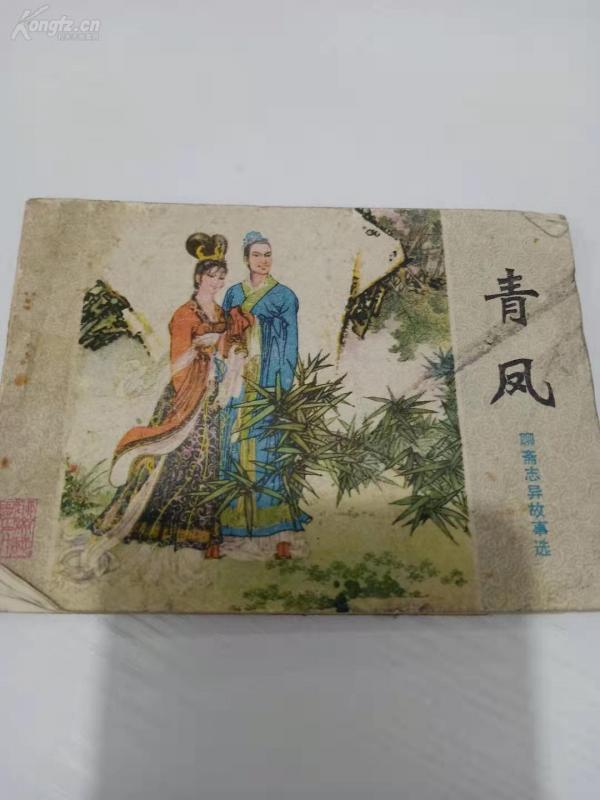 聊斋志异故事选:青凤  q081045