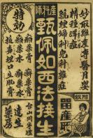 """民国时期 广东台山坑口市 """"甄佩如西法接生""""大幅木刻广告单 两张 HXTX300590"""