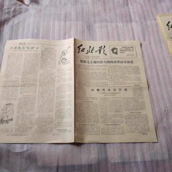 文革小報:紅北影1967年9月29日第12期