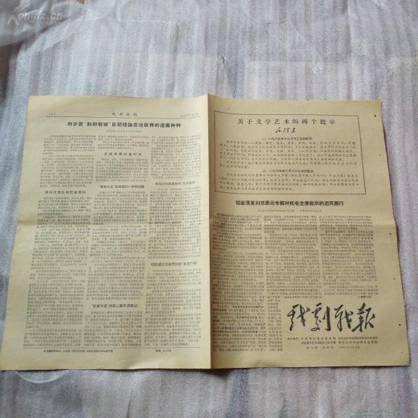 文革小報:戲劇戰報1967年7月5日第五期共四版
